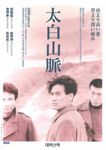 映画チラシ: 太白山脈(読み仮名:たいはくさんみゃく)