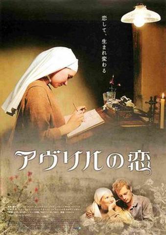 映画チラシ: アヴリルの恋