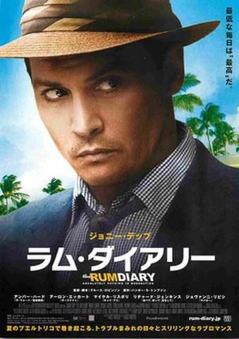 映画チラシ: ラム・ダイアリー(1人)