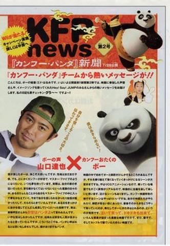 映画チラシ: カンフー・パンダ(変型・4枚折・KFP news第2号)