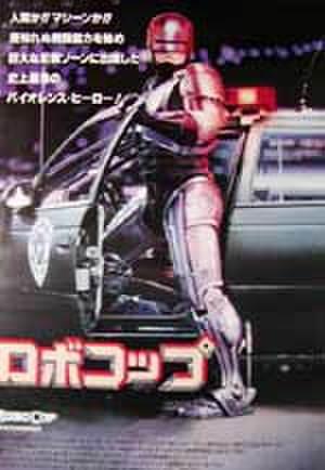 映画ポスター0102: ロボコップ