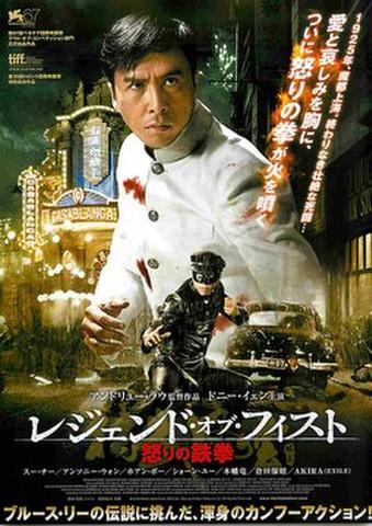 映画チラシ: レジェンド・オブ・フィスト 怒りの鉄拳