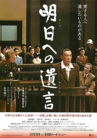 映画チラシ: 明日への遺言(題字タテ)