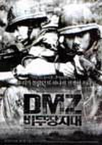 韓国チラシ101: DMZ 非武装地帯