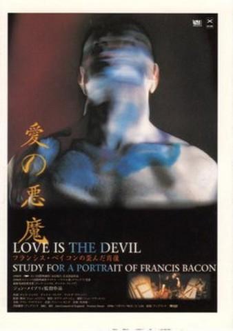 映画チラシ: 愛の悪魔(小型・ポストカード・タテ位置)