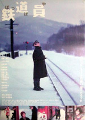 映画ポスター0368: 鉄道員 ぽっぽや