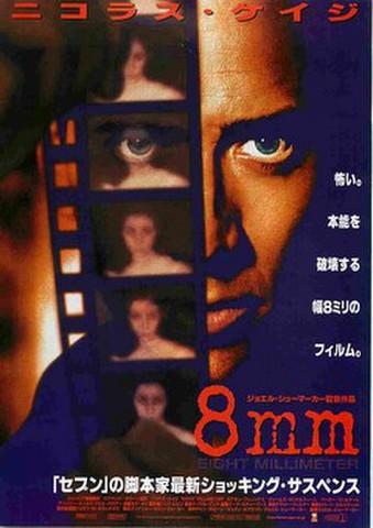 映画チラシ: 8mm