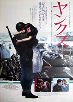 映画ポスター0295: ヤンクス