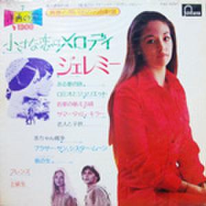 LPレコード665: 青春と想い出の名画劇場 小さな恋のメロディ/ある愛の詩/ロミオとジュリエット(ジャケットシミあり)