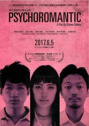 映画チラシ: サイコロマンティック