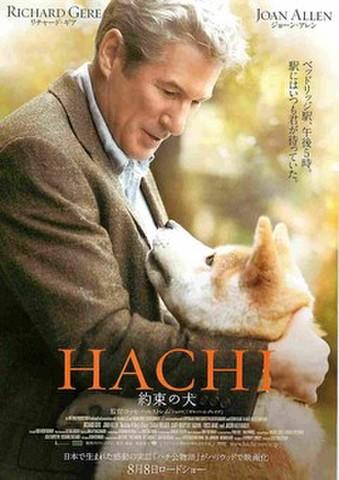 映画チラシ: HACHI 約束の犬(人物あり)