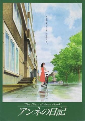 アンネの日記(プレス・A4判・3枚折)