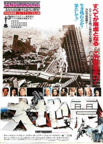映画チラシ: 大地震(題字ヨコ)