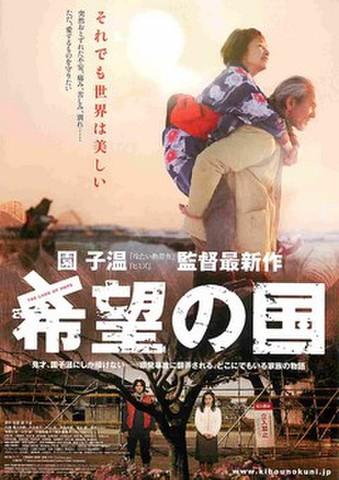 映画チラシ: 希望の国(題字白)