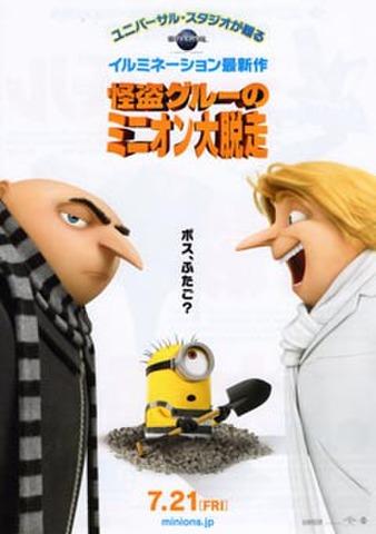 映画チラシ: 怪盗グルーのミニオン大脱走(ボス、ふたご?)