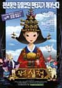 韓国チラシ851: Empress Chung