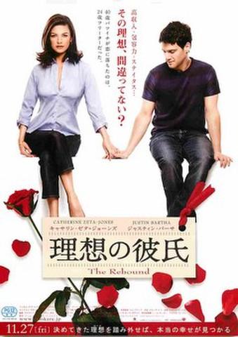 映画チラシ: 理想の彼氏