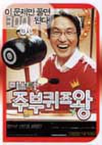 韓国チラシ289: ミスター主夫クイズ王