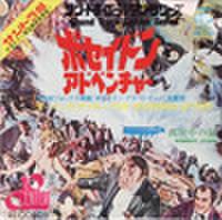 EPレコード021: ポセイドン・アドベンチャー