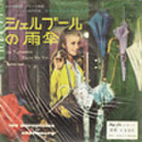 EPレコード173: シェルブールの雨傘