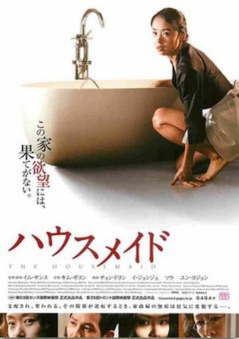 映画チラシ: ハウスメイド