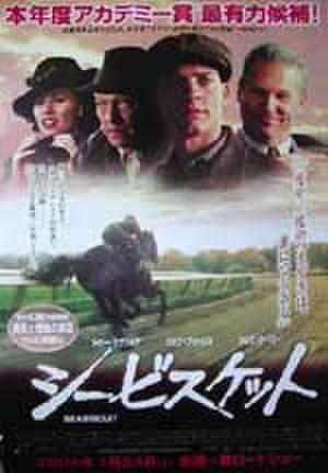映画ポスター0012: シービスケット