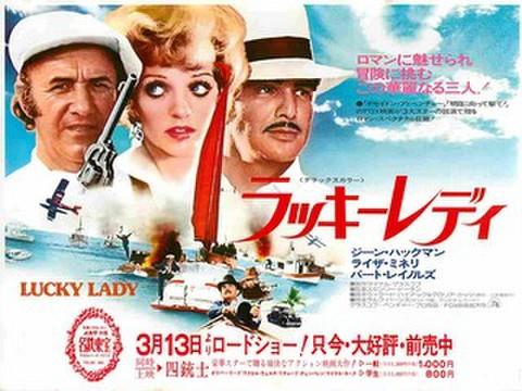 映画チラシ: ラッキーレディ(ヨコ位置・70mmなし)