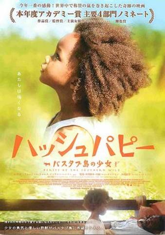 映画チラシ: ハッシュパピー バスタブ島の少女(あたしは強くなる)