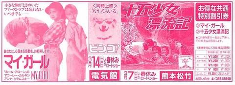 マイ・ガール/ビンゴ!/十五少女漂流記(割引券・単色)