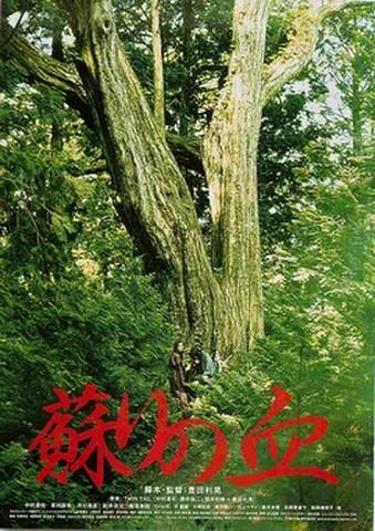 映画チラシ: 蘇りの血(裏面:第10回東京フィルメックス映画祭~なし)