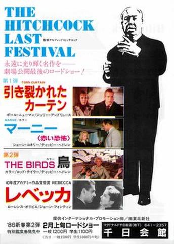 映画チラシ: 【アルフレッド・ヒッチコック】THE HITCHCOCK LAST FESTIVAL 引き裂かれたカーテン/マーニー/鳥/レベッカ
