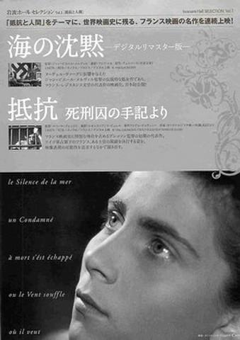 映画チラシ: 海の沈黙 デジタルリマスター版/抵抗 死刑囚の手記より(縦)