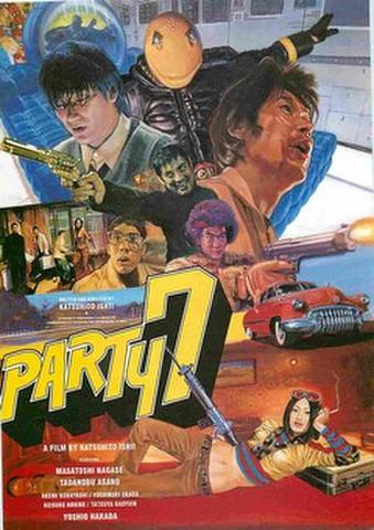 映画チラシ: PARTY7(イラスト)