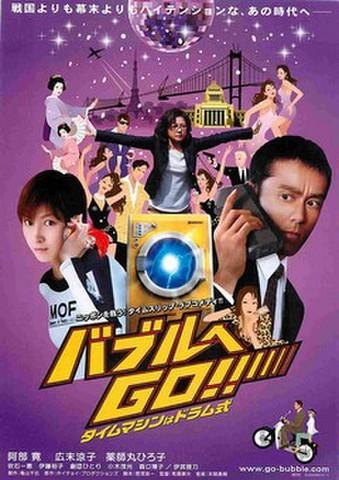 映画チラシ: バブルへGO!! タイムマシンはドラム式(人物あり)