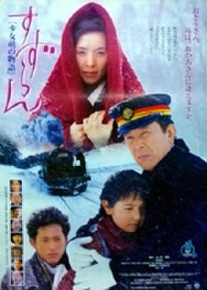 映画ポスター0255: すずらん 少女萌の物語