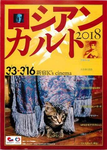 映画チラシ: ロシアンカルト2018(新宿K's cinema)