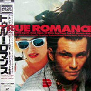 レーザーディスク156: トゥルー・ロマンス<ワイド>