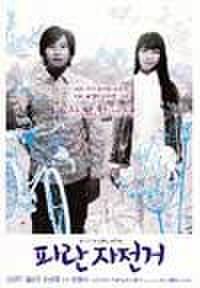 韓国チラシ006: 青い自転車