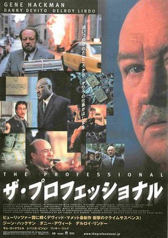 映画チラシ: ザ・プロフェッショナル