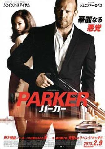 映画チラシ: パーカー(ジェイソン・ステイサム)