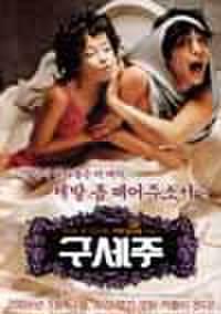 韓国チラシ916: 救世主