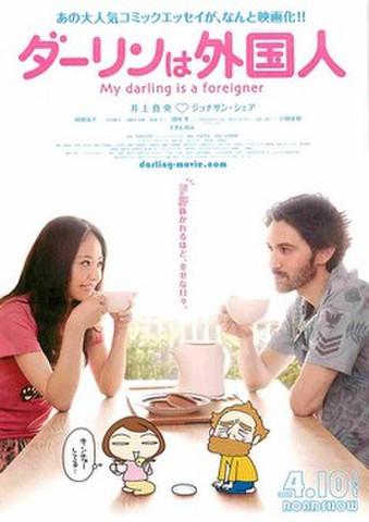 映画チラシ: ダーリンは外国人