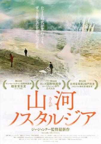 映画チラシ: 山河ノスタルジア(題字ヨコ)