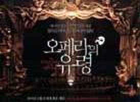 韓国チラシ257: オペラ座の怪人