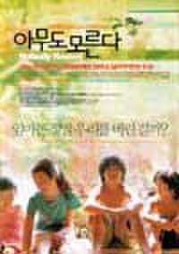 韓国チラシ761: 誰も知らない