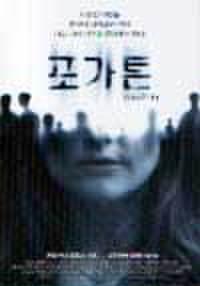 韓国チラシ444: フォーガットン