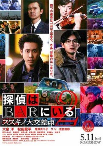 映画チラシ: 探偵はBARにいる2 ススキノ大交差点(四つの運命は~)