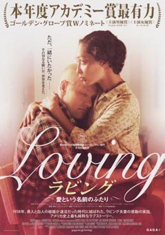 映画チラシ: ラビング 愛という名前のふたり