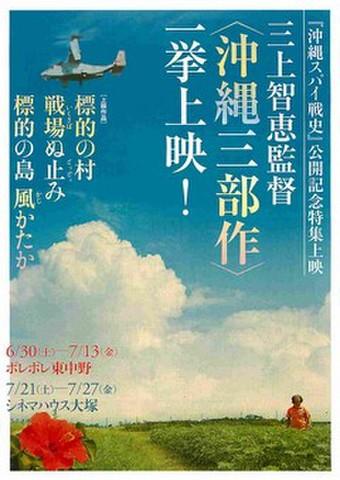 映画チラシ: 【三上智恵】『沖縄スパイ戦史』公開記念特集上映 <沖縄三部作>一挙上映!
