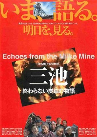 映画チラシ: 三池 終わらない炭鉱の物語